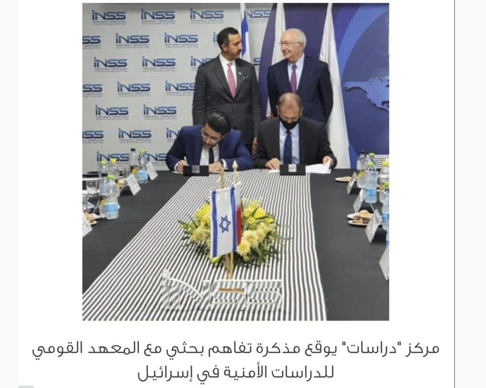 مذكرة تفاهم بحثي مع المعهد القومي للدراسات الأمنية في إسرائيل