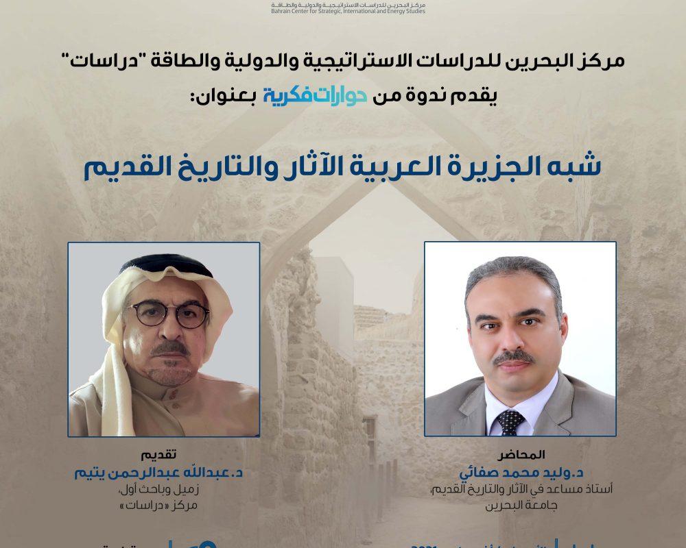 The Arabian Peninsula: Archaeology and Ancient History