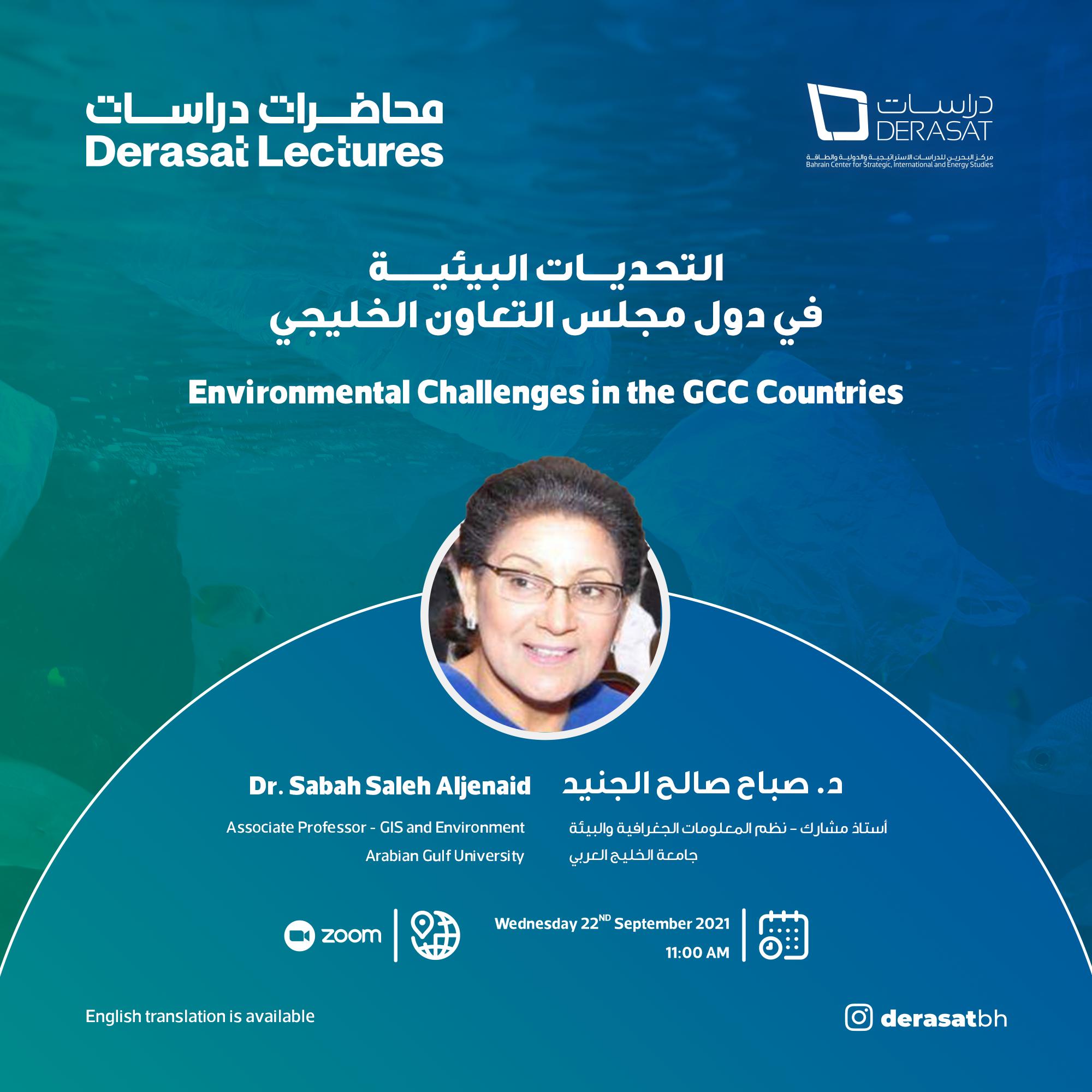 التحديات البيئية في دول مجلس التعاون الخليجي